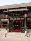 Pingyao Yunjincheng Jin Merchants' Maison Couryard Hostel